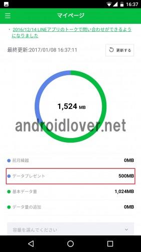 line-mobile-data-present108