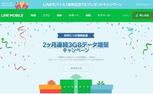 line-mobile-devided-payment1