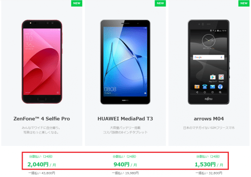 line-mobile-devided-payment10