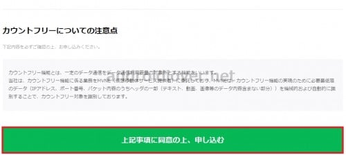 line-mobile-devided-payment2