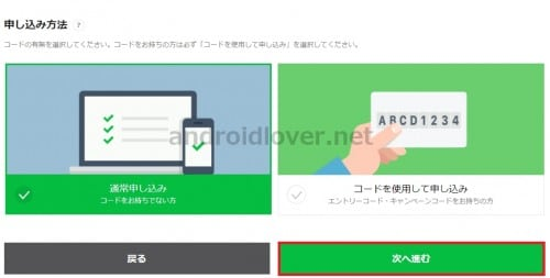 line-mobile-devided-payment3