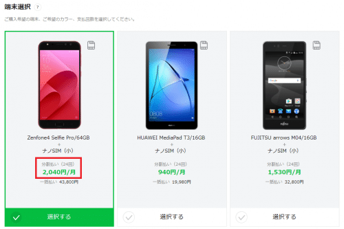 line-mobile-devided-payment4