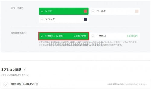 line-mobile-devided-payment5