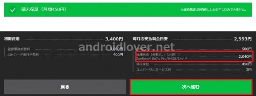 line-mobile-devided-payment6