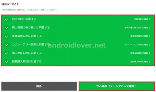 line-mobile-devided-payment7