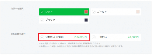 line-mobile-devided-payment8