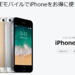 LINEモバイルのiPhone 6sの価格と注意点。ソフトバンク回線とのセットで購入可能。