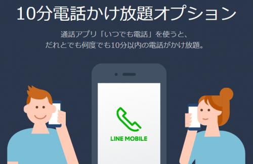 line-mobile-kakehoudai3