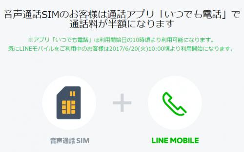 line-mobile-kakehoudai4