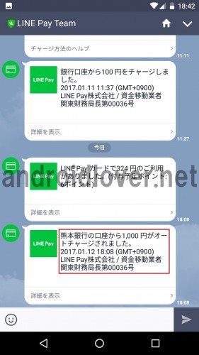 line-mobile-line-pay-card-auto-charge101