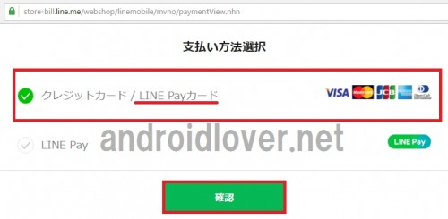 line-mobile-line-pay-card-auto-charge103