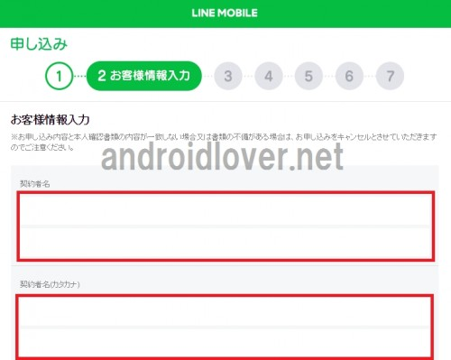 line-mobile-line-pay-card-auto-charge103.1