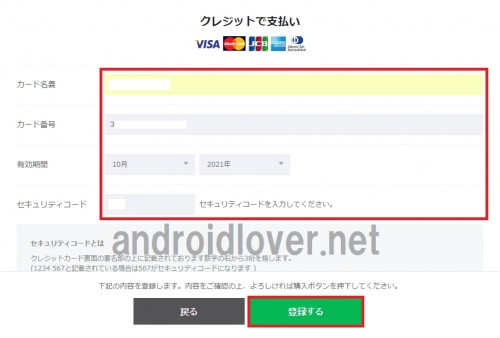 line-mobile-line-pay-card-auto-charge104