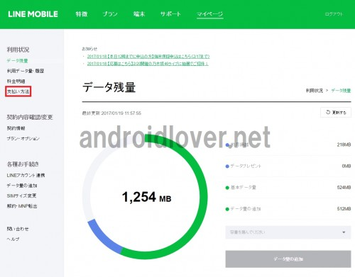 line-mobile-line-pay-card-auto-charge108