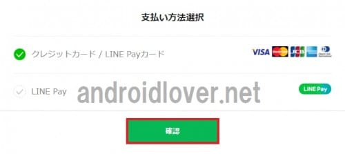line-mobile-line-pay-card-auto-charge110