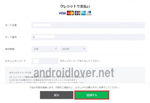 line-mobile-line-pay-card-auto-charge111