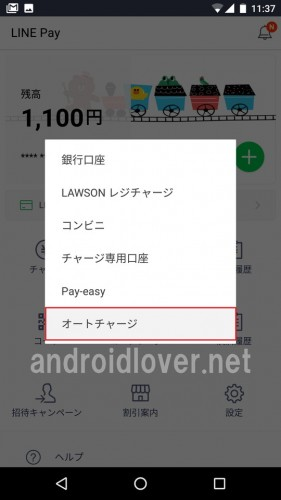 line-mobile-line-pay-card-auto-charge19