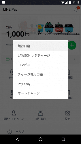 line-mobile-line-pay-card-auto-charge25