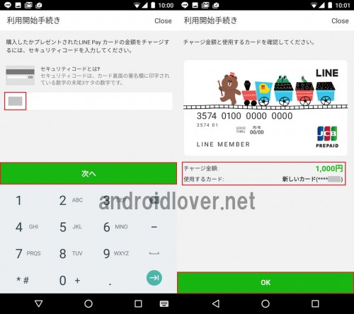 line-mobile-line-pay-card-auto-charge6