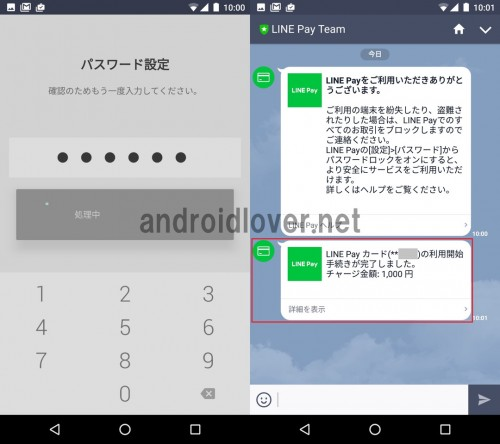 line-mobile-line-pay-card-auto-charge7