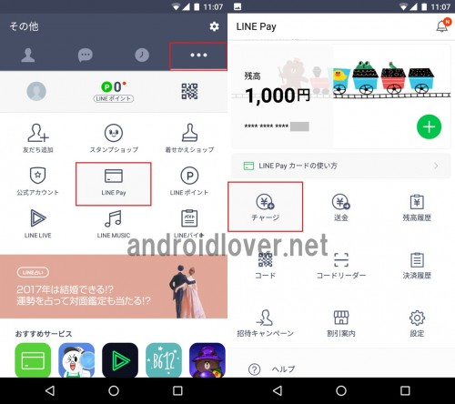 line-mobile-line-pay-card-auto-charge8