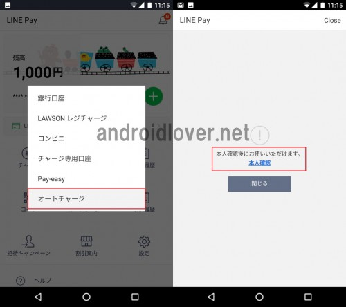 line-mobile-line-pay-card-auto-charge9