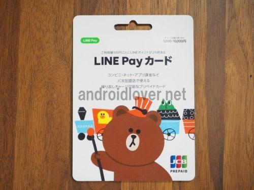 line-mobile-line-pay-card1