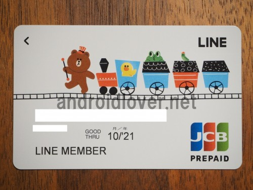 ine-mobile-line-pay-card5