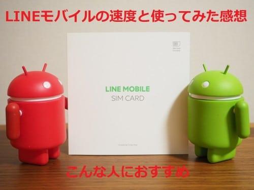 line-mobile-logo2
