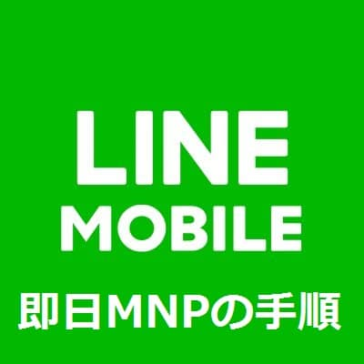 line-mobile-mnp