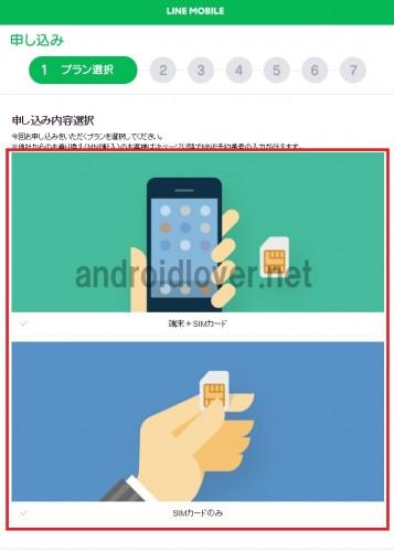 line-mobile-mnp3