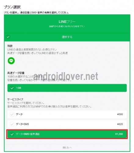line-mobile-mnp4