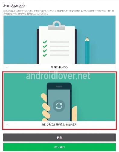 line-mobile-mnp6