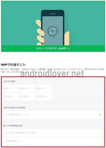 line-mobile-mnp7