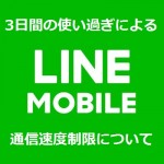 LINEモバイル 3日間の通信速度制限(速度規制)の詳細と注意点まとめ