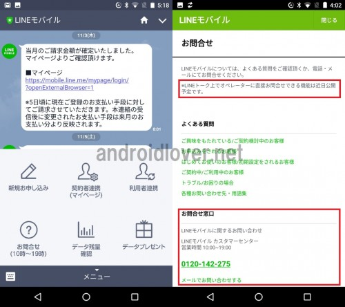 line-mobile-support3