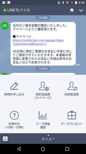 line-mobile-support5