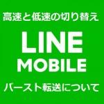 LINEモバイルの高速/低速の速度切り替えの有無とバースト転送について