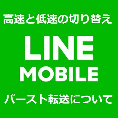 line-mobile-switch-speed