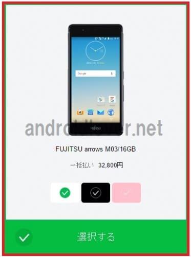 line-mobile-warranty11_GF