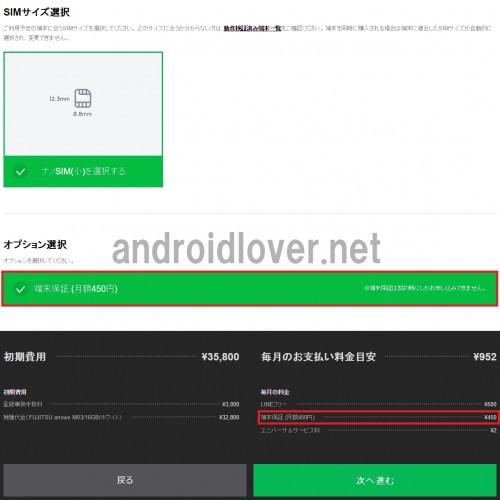 line-mobile-warranty12_GF