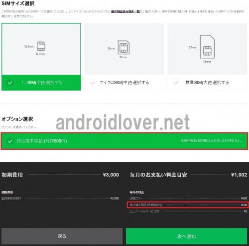 line-mobile-warranty14_GF