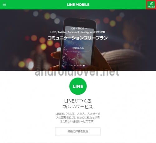 line-mobile-warranty8_GF
