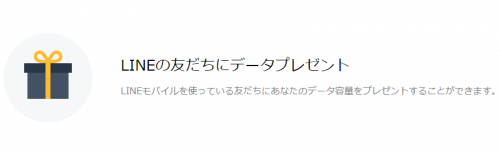 line-mobile103