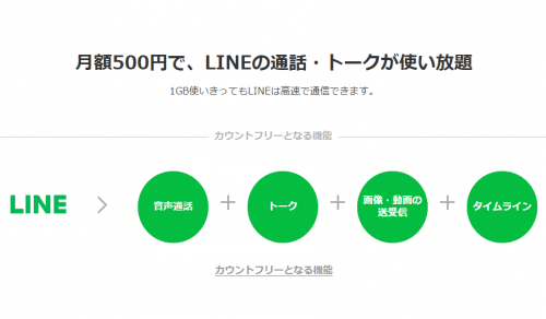 line-mobile8