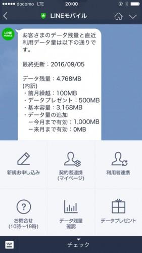 line-mobile9