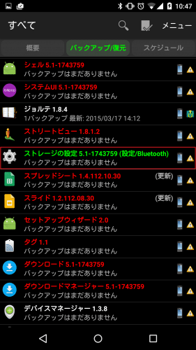 line-multiple-android-devices1