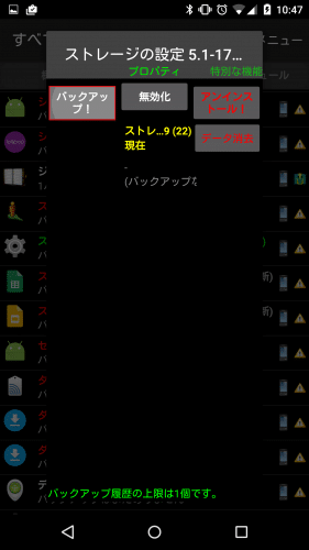 line-multiple-android-devices2