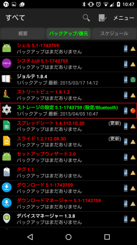 line-multiple-android-devices3