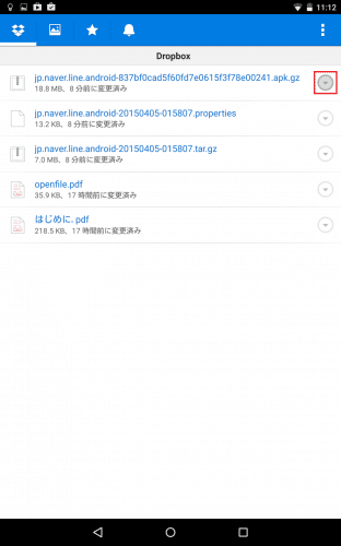 line-multiple-android-devices37